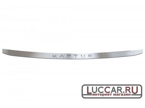 Накладка на задний бампер (НПС) Renault Kaptur