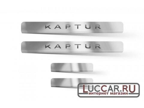 Накладка в проем дверей (НПС) Renault Kaptur