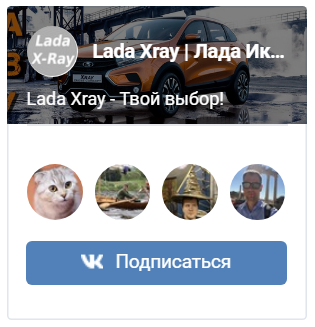 https://vk.com/lada_club_xray