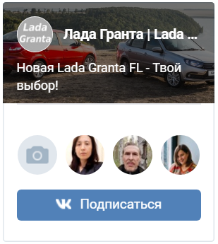 https://vk.com/lada_club_granta_fl